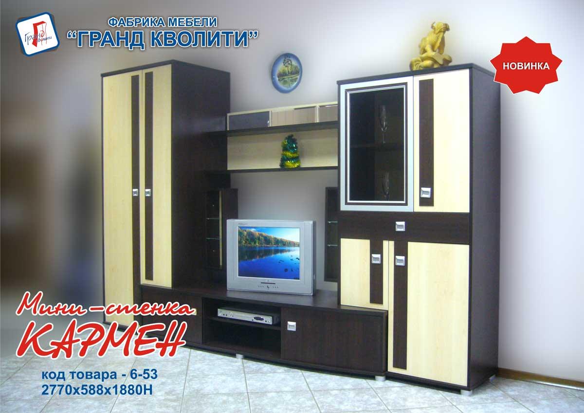 Шатура Мебель Гостиная Кармен Москва